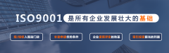 山东ISO9000认证公司和您聊聊ISO2000体系的作用