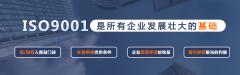 济南ISO9001认证标准作用跟含义