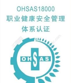 企业申请OHSAS18000认证需要提交什么材料?