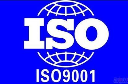 申请ISO9001认证有哪些认证流程?