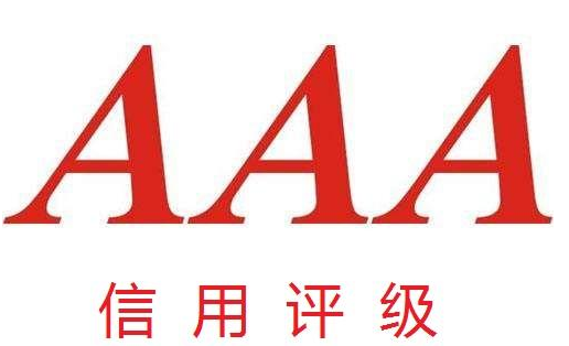 3A质量服务诚信企业信誉AAA资质怎么申请办理?